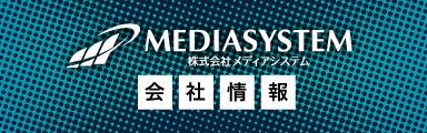 株式会社メディアシステム 会社情報